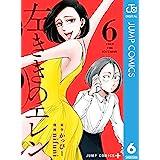左ききのエレン 6 (ジャンプコミックスDIGITAL)