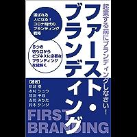 ファースト・ブランディング: 〜起業する前にブランディングしなさい!〜 (ゼロワン出版)