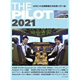 THE PILOT (ザ・パイロット) 2021 (イカロス・ムック)