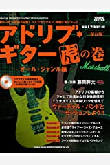 アドリブ・ギター虎の巻~オール・ジャンル編~[保存版](CD付) 単行本(ソフトカバー)