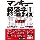 マンキュー経済学Ⅰ ミクロ編(第4版)