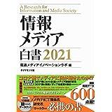情報メディア白書 2021