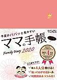 予定がパパッと見やすいママの手帳 Family Diary2020[シール付き] (インプレス手帳2020)
