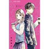2度目の春 初めてのキス【電子版特典つき】(1) (フラワーコミックス)