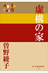 P+D BOOKS 虚構の家 Kindle版