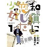 和算に恋した少女 (1) (ビッグコミックス)