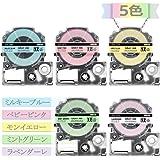 ガーリー テープ 互換 テプラ カートリッジ 12mm キングジム pro ソフト グレー文字 ベビーピンク ミルキーブルー ミントグリーン ラベンダーレ モンイエロー 5個セット ASprinte