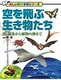 空を飛ぶ生き物たち 鳥・昆虫から植物の種まで (楽しい調べ学習シリーズ)