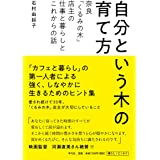 自分という木の育て方: 奈良「くるみの木」店主の仕事と暮らしとこれからの話