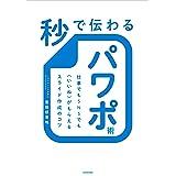 秒で伝わるパワポ術 仕事でもSNSでも〈いいね〉がもらえるスライド作成のコツ (角川書店単行本)