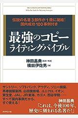 最強のコピーライティングバイブル 伝説の名著3部作が1冊に凝縮! 国内成功100事例付き 単行本(ソフトカバー)