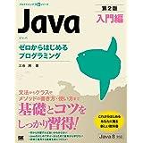 Java 第2版 入門編 ゼロからはじめるプログラミング (プログラミング学習シリーズ)