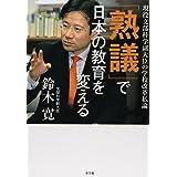 「熟議」で日本の教育を変える: 現役文部科学副大臣の学校改革私論 (教育単行本)