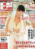 ENTAME (エンタメ) 2013年 02月号 [雑誌]