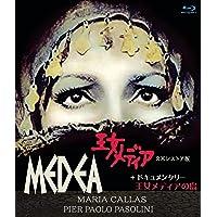 王女メディア 2Kレストア版+ドキュメンタリー 王女メディアの島 ブルーレイ [Blu-ray]