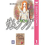 サムシング 1 (クイーンズコミックスDIGITAL)
