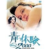 魅惑の女優シリーズ 青い体験 2000 [DVD]