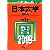 日本大学(医学部) (2019年版大学入試シリーズ)
