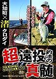 TSURI TOHOKU(釣り東北社) 大知昭×渚クロダイ 超遠投釣法の真髄