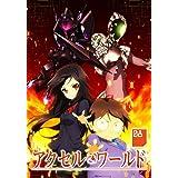 アクセル・ワールド 8(初回限定版) [DVD]