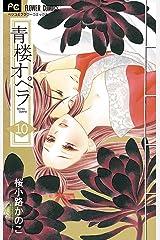 青楼オペラ(10) (フラワーコミックス) Kindle版