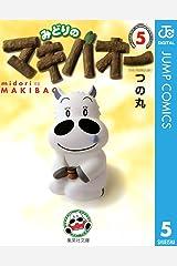 みどりのマキバオー 5 (ジャンプコミックスDIGITAL) Kindle版