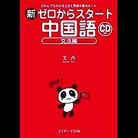 新ゼロからスタート中国語 文法編