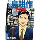 ヤング 島耕作 主任編(3) (イブニングコミックス)