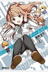 ディーふらぐ! 8 (MFコミックス アライブシリーズ) Kindle版