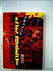 東京拘置所―ドキュメント (1984年)