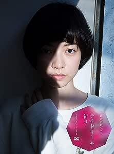 デイドリーム 祈り [DVD]
