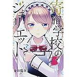 寄宿学校のジュリエット(7) (講談社コミックス)