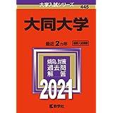 大同大学 (2021年版大学入試シリーズ)