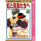 虹と真珠たちへ 3 (マーガレットコミックスDIGITAL)