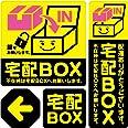 オンサプライ(On SUPPLY) 宅配ボックス ステッカー 耐候 耐水 OS-443(イエロー)