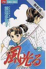 風光る(2)【期間限定 無料お試し版】 (フラワーコミックス) Kindle版