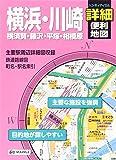 ハンディマップル 横浜・川崎 詳細便利地図 (地図 | マップル)