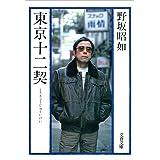 東京十二契 (文春文庫)