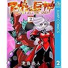 アーガンの巨神 2 (ジャンプコミックスDIGITAL)