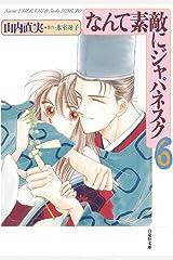 なんて素敵にジャパネスク 6 (白泉社文庫) Kindle版