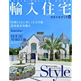 輸入住宅スタイルブック VOL.22 (NEKO MOOK)