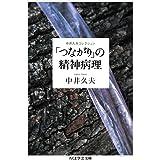 「つながり」の精神病理 中井久夫コレクション2 (ちくま学芸文庫)