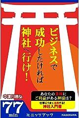 ビジネスで成功したければ神社へ行け! (カドカワ・ミニッツブック) Kindle版