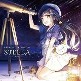 中恵光城テーマソング&ピアノコレクション「STELLA -ステラ-」