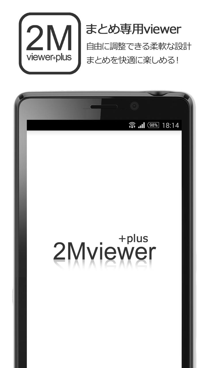 2chまとめviewer-2M アプリ広告なしで快適