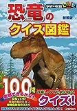 恐竜のクイズ図鑑 新装版 (学研のクイズ図鑑)