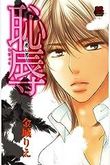 恥辱 ~悪い男~ (MIU 恋愛MAX COMICS) Kindle版