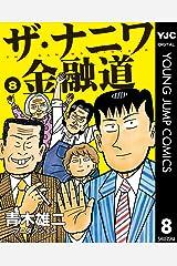 ザ・ナニワ金融道 8 (ヤングジャンプコミックスDIGITAL) Kindle版
