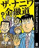 ザ・ナニワ金融道 8 (ヤングジャンプコミックスDIGITAL)