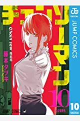 チェンソーマン 10 (ジャンプコミックスDIGITAL) Kindle版